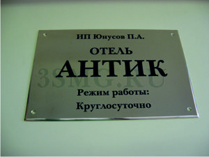 "Табличка из латуни для отеля ""Антик"""