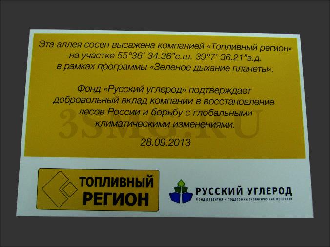 """Пластиковая табличка для компании """"Русский углерод"""". При консультации мы всегда предлагаем несколько вариантов изготовления офисных табличек, фактура - матовое серебро."""